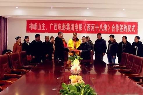 神峰山庄与广西电影集团正式签约拍摄《西河十八湾》电影